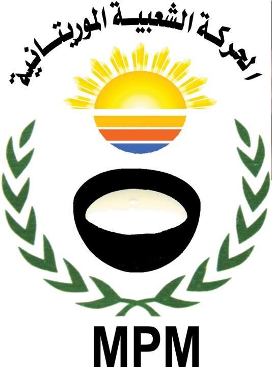 شعار حزب الحركة الشعبية الموريتانية