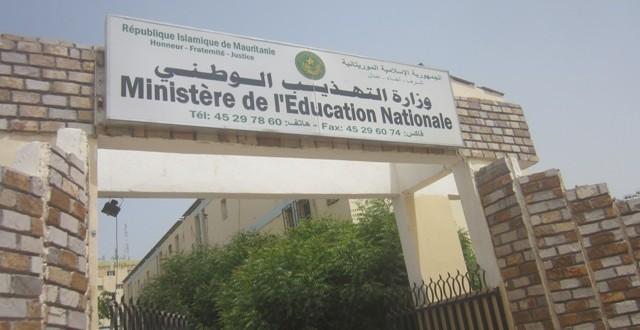 واجهة مبنى الوزارة في نواكشوط