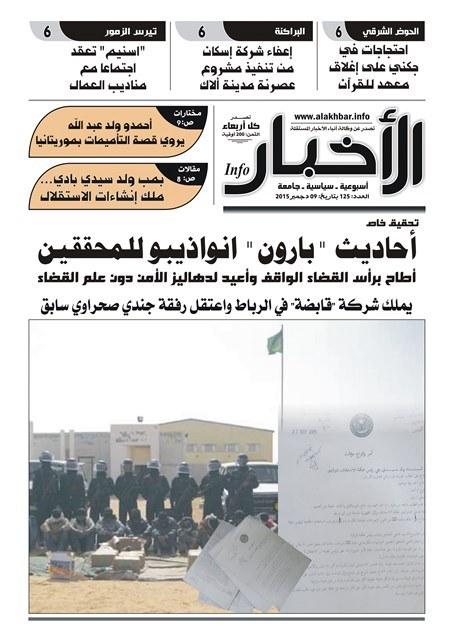 الصفحة الرئيسية في الاخبار