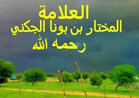 عن صفحة المدون عبد الله محمدو